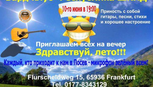 Бард-клуб «Республика ШКИД» приглашает