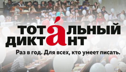 Тотальный диктант по русскому языку — 2019