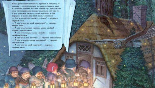 Не читайте на ночь сказок братьев Гримм!