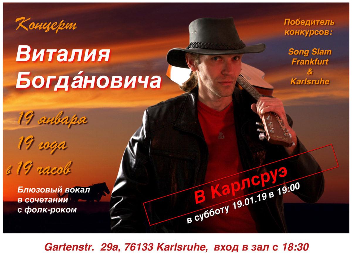 концерт Виталия Богдановича