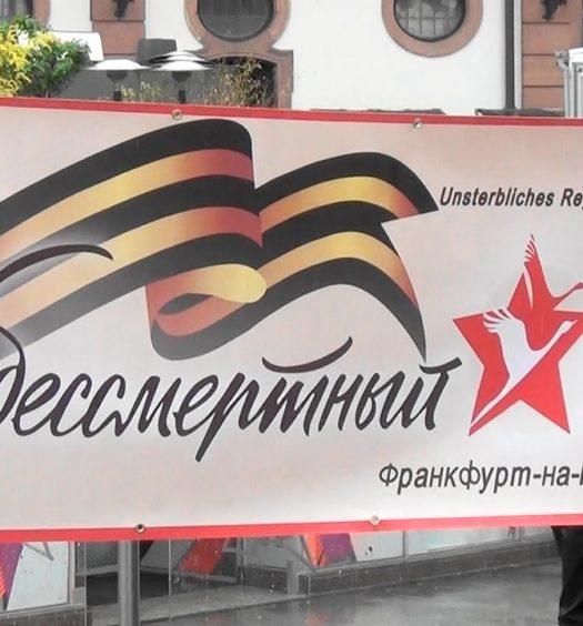 Unsterbliches_Regiment